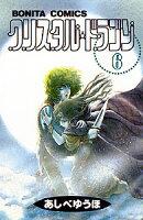 クリスタル・ドラゴン(6)