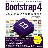 Bootstrap4フロントエンド開発の教科書
