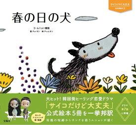 サイコだけど大丈夫 公式絵本3 春の日の犬 [ チョ・ヨン ]