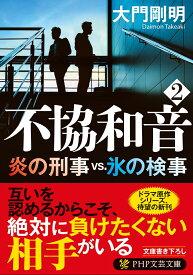 不協和音 2 炎の刑事vs.氷の検事 (PHP文芸文庫) [ 大門 剛明 ]
