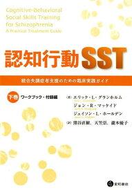 認知行動SST 下巻:ワークブック・付録編 統合失調症者支援のための臨床実践ガイド [ エリック・L・グランホルム ]