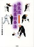 体気流合気柔術拳法