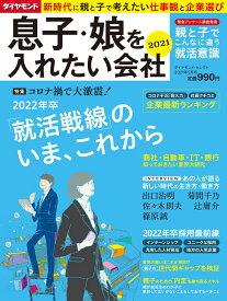 ダイヤモンド・セレクト 2021年 2月号 [雑誌](息子・娘を入れたい会社 2021)