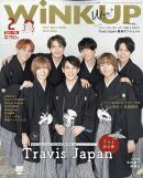 Wink up (ウィンク アップ) 2021年 02月号 [雑誌]
