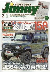 Jimny SUPER SUZY (ジムニースーパースージー) 2021年 02月号 [雑誌]
