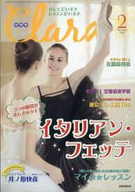 Clara (クララ) 2021年 02月号 [雑誌]