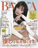 BAILA (バイラ) 2021年 02月号 [雑誌]
