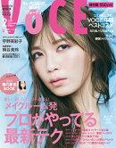 VOCE (ヴォーチェ) 付録なし版 2021年 02月号 [雑誌]