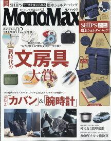 Mono Max (モノ・マックス) 2021年 02月号 [雑誌]