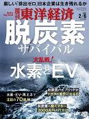 週刊 東洋経済 2021年 2/6号 [雑誌]