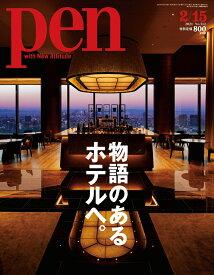 Pen (ペン) 2021年 2/15号 [雑誌]