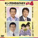 キングDVDカラオケHit4 Vol.164