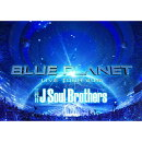 三代目 J Soul Brothers LIVE TOUR 2015 「BLUE PLANET」 【Blu-ray Disc2枚組+スマプラ】 【通常盤】