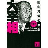 歴史劇画大宰相(第5巻) 田中角栄の革命 (講談社文庫)