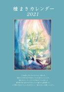 種まきカレンダー2021