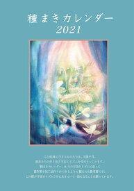 種まきカレンダー2021 2021年1月~2022年4月 [ ぽっこわぱ耕文舎 ]