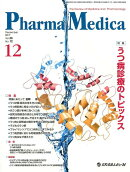 Pharma Medica(Vol.35 No.12(20)