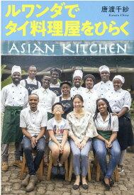 ルワンダでタイ料理屋をひらく [ 唐渡千紗 ]