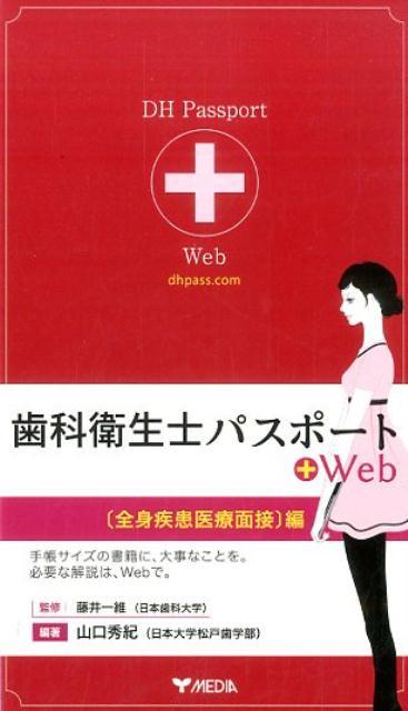 歯科衛生士パスポート+Web(「全身疾患医療面接」編) [ 山口秀紀 ]