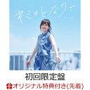 【連動購入特典対象+楽天ブックス限定先着特典】 3rdシングル「キミのとなりで」 (初回限定盤 CD+Blu-ray) (2L判ブ…