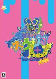 【楽天ブックス限定特典】イルベロスウォンプ+ラジルギスワッグ愛憎版(モバイルクリーナーストラップ)