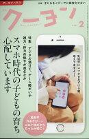 月刊 クーヨン 2021年 02月号 [雑誌]