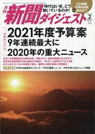新聞ダイジェスト 2021年 02月号 [雑誌]
