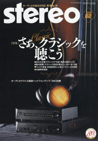 stereo (ステレオ) 2021年 02月号 [雑誌]