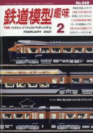 鉄道模型趣味 2021年 02月号 [雑誌]