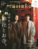 Hanako (ハナコ) 2021年 02月号 [雑誌]