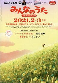 NHK みんなのうた 2021年 02月号 [雑誌]