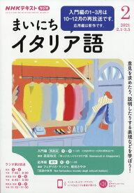NHK ラジオ まいにちイタリア語 2021年 02月号 [雑誌]