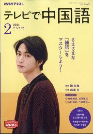 NHK テレビ テレビで中国語 2021年 02月号 [雑誌]