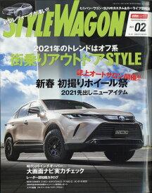STYLE WAGON (スタイル ワゴン) 2021年 02月号 [雑誌]
