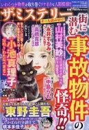 Young Love Comic aya(ヤング ラブ コミック アヤ)増刊 ザ・ミステリー 街に潜む事故物件の怪奇! 2021年 02月号 [雑…