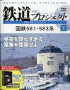 隔週刊 鉄道 ザ・プロジェクト 2021年 2/23号 [雑誌]