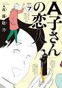 A子さんの恋人 7巻 (ハルタコミックス) [ 近藤 聡乃 ]