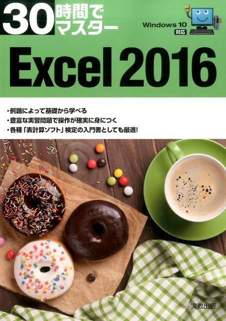30時間でマスター Windows10対応 Excel 2016 (30時間でマスターシリーズ) [ 実教出版企画開発部 ]