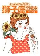 キャメレオン竹田の獅子座開運本(2019年版)