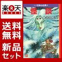 マンガ日本の古典  1-32巻セット (中公文庫)