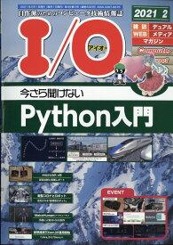 I/O (アイオー) 2021年 02月号 [雑誌]