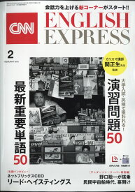 CNN ENGLISH EXPRESS (イングリッシュ・エクスプレス) 2021年 02月号 [雑誌]