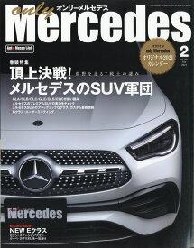 only Mercedes (オンリーメルセデス) 2021年 02月号 [雑誌]