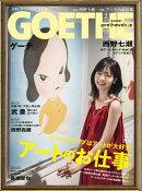 GOETHE (ゲーテ) 2021年 02月号 [雑誌]