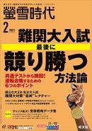【予約】螢雪時代 2021年 02月号 [雑誌]