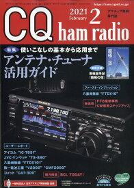 CQ ham radio (ハムラジオ) 2021年 02月号 [雑誌]