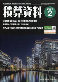 積算資料 2021年 02月号 [雑誌]