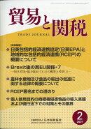 貿易と関税 2021年 02月号 [雑誌]