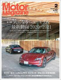 Motor Magazine (モーター マガジン) 2021年 02月号 [雑誌]