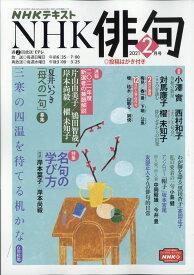 NHK 俳句 2021年 02月号 [雑誌]